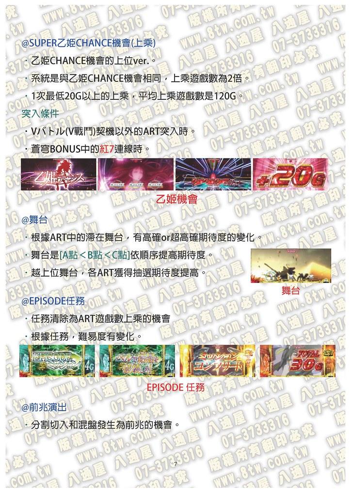 S244蒼穹之戰神  中文版攻略_Page_08