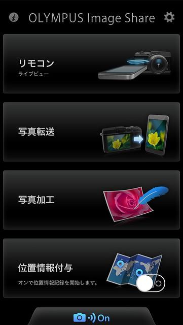 オリンパスTG3スマホアプリ