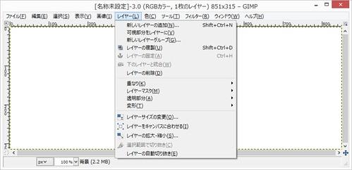 SnapCrab_[名称未設定]-30 (RGBカラー 1枚のレイヤー) 851x315 – GIMP_2014-12-4_13-47-32_No-00