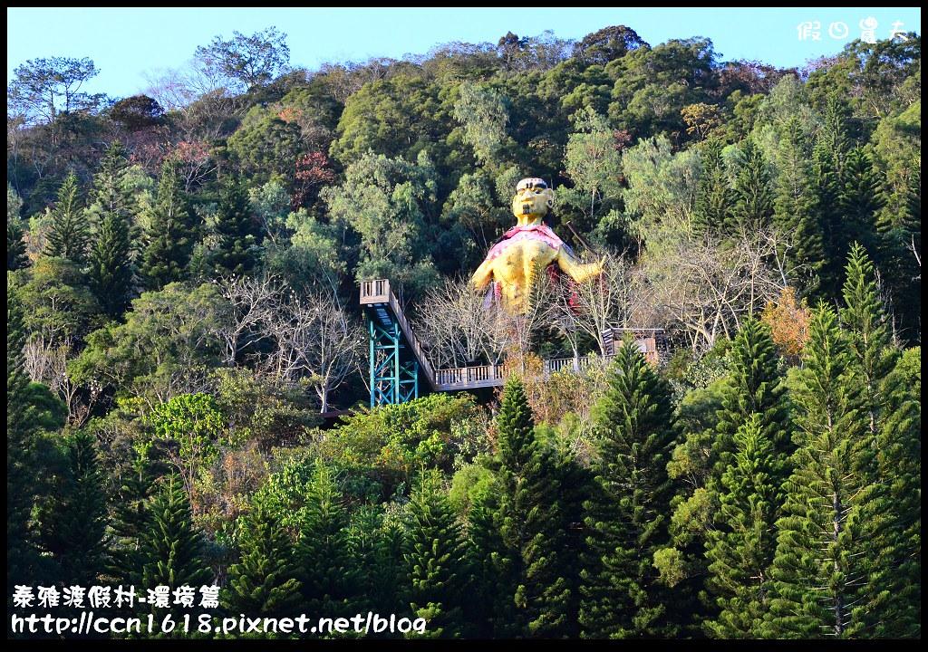 泰雅渡假村-環境篇DSC_0175