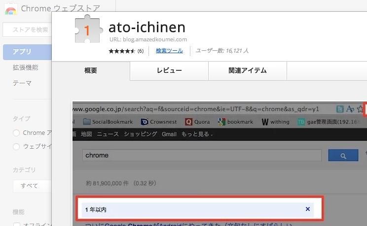 ato-ichinen_-_Chrome_ウェブストア