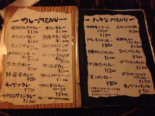 gifu-takayama-jakson-menu01