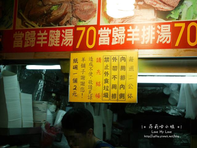 宜蘭羅東夜市小吃推薦羊舖子藥燉羊肉麵 (2)