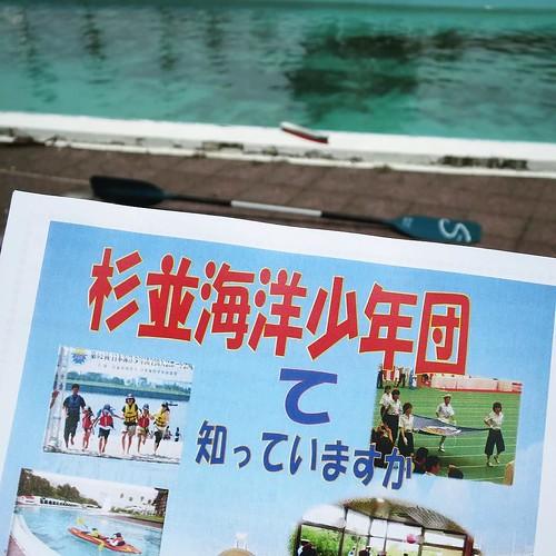 杉並海洋少年団の人たちがこのイベントをサポート。 #カヌー乗船体験 #船の科学館
