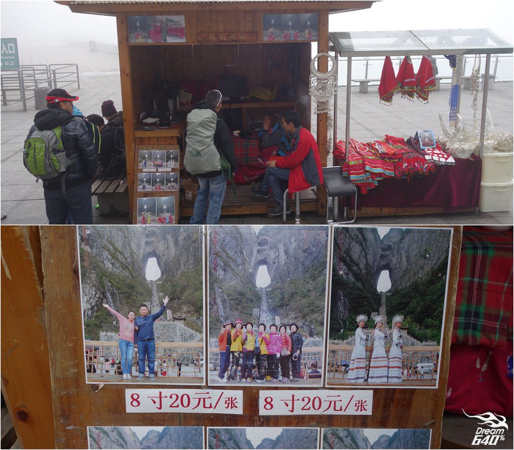 天門山 Tian Men Mountain105