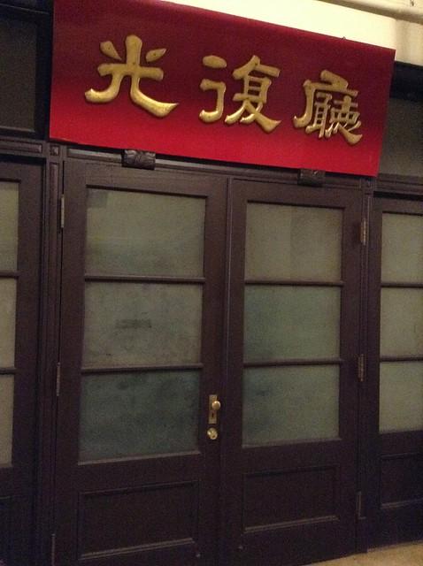 中山堂光复厅