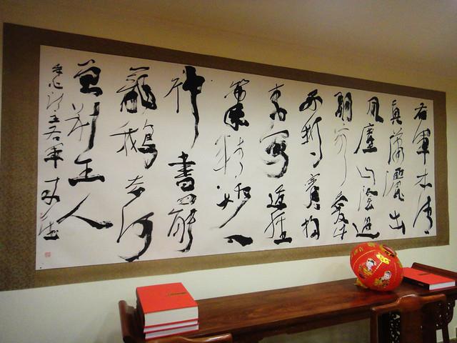 Китайский культурный центр