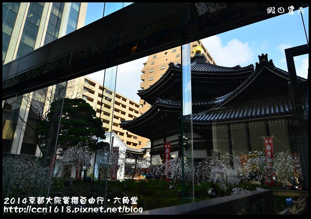 2014京都大阪賞櫻自由行.六角堂DSC_0460