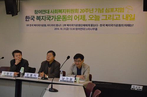 20141031_심포지엄_사회복지위원회20주년_한국복지국가운동의어제, 오늘 그리고 내일 (1)