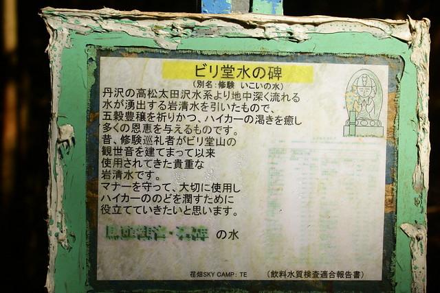 2014-03-16_00037_高松山