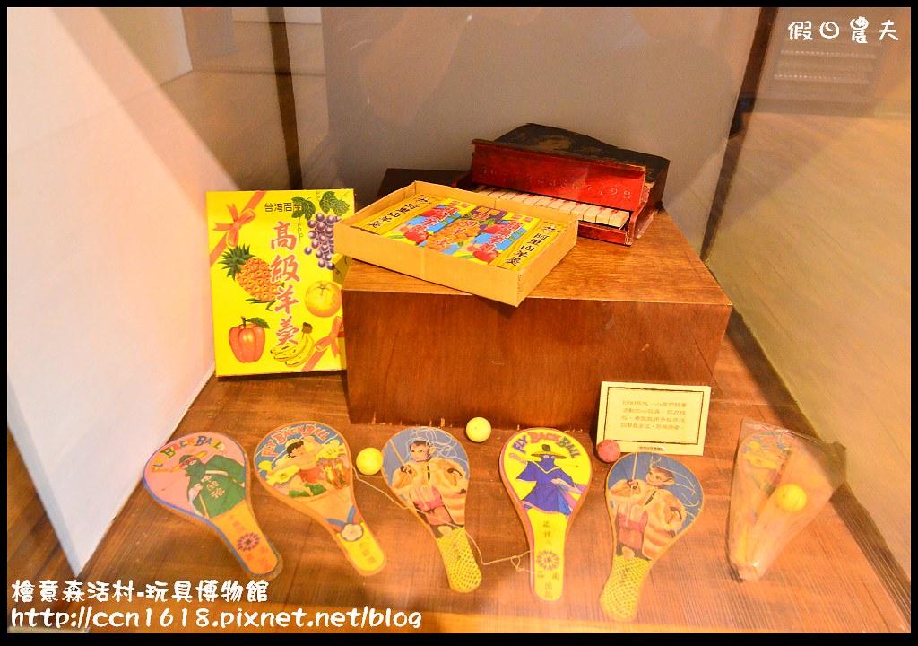 檜意森活村-玩具博物館DSC_6355