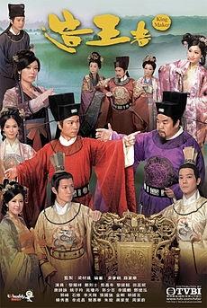 Thời Thế Tạo Vương - The King Makers (2012)
