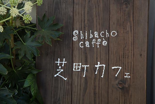 芝町カフェでランチ
