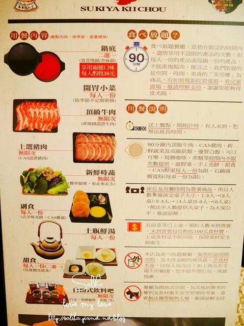 景美壽喜燒火鍋吃到飽壽喜燒一丁 (7)
