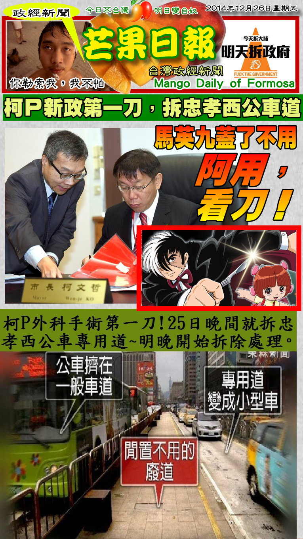 141226芒果日報--政經新聞--柯P新政第一刀,拆忠孝西公車道