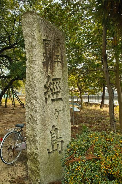 経ヶ島 #1