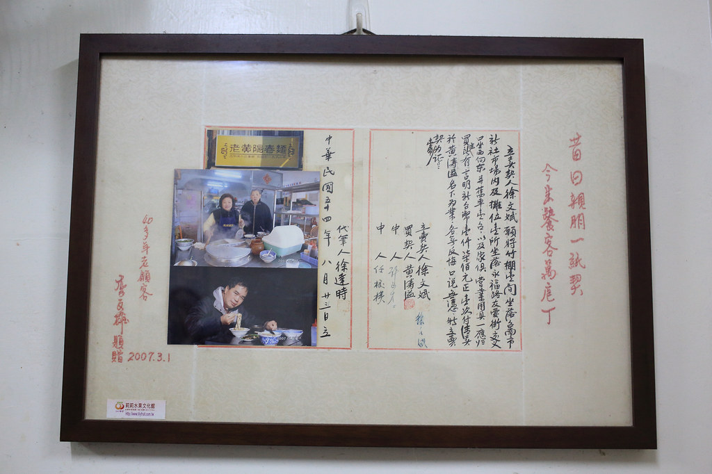 20150112-1台南-老黃陽春麵 (6)