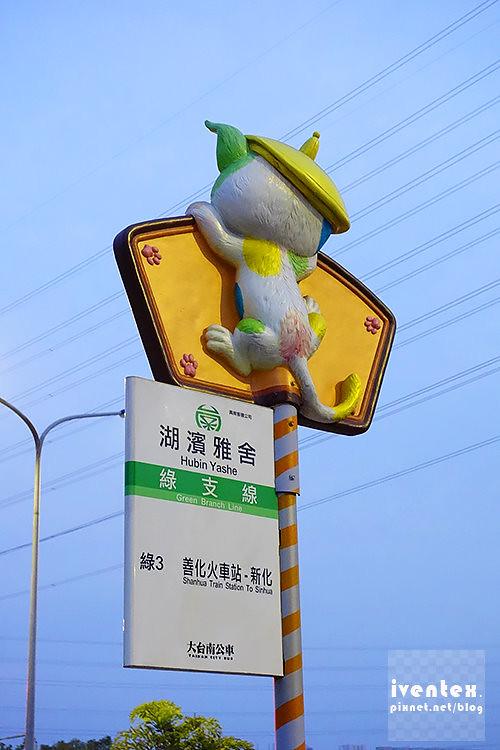 31刀口力台南善化南科幾米裝置藝術小公園