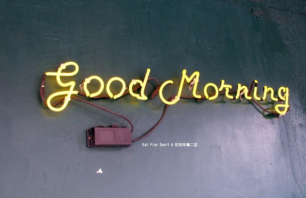 好初早餐IMG_7958