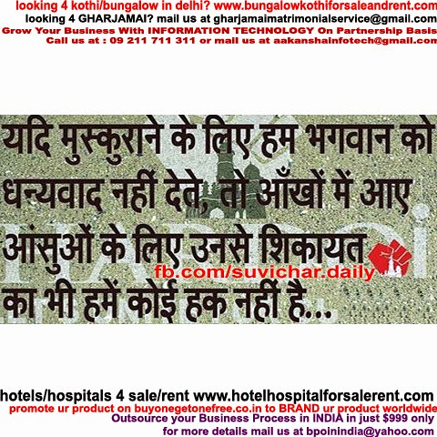 Lord Quotes And Sayings In Hindi A Photo On Flickriver