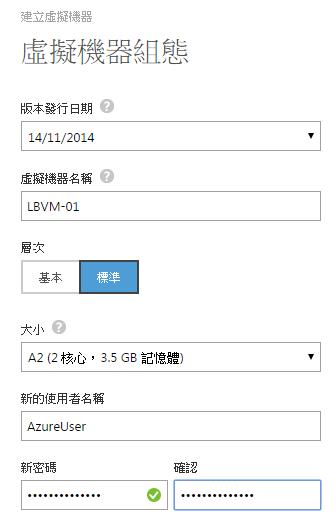 [Azure] VM - 負載平衡和高可用性-8