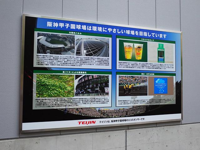 球場的環境資源回收及利用成果