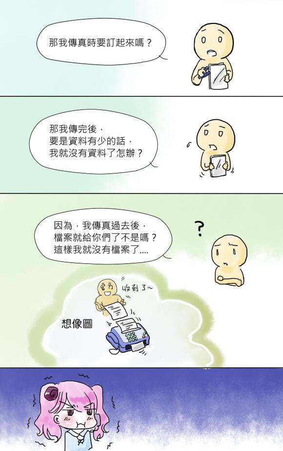 關於傳真-2