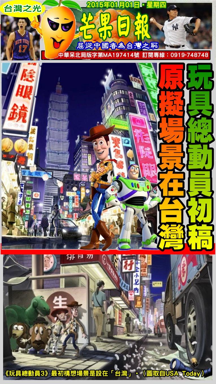 150101芒果日報--台灣之光--玩具總動員初稿,原擬場景在台灣