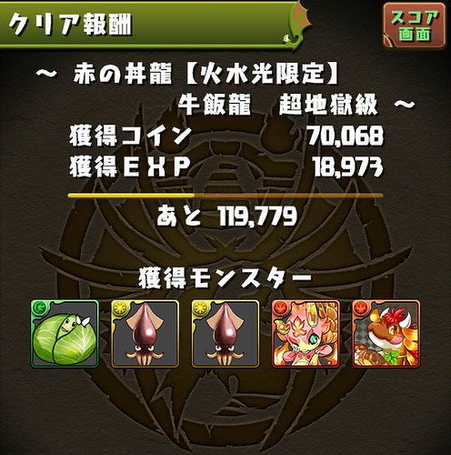 vs_gyundo_result_150113