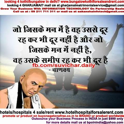 सम्पूर्ण चाणक्य नीति | Complete Chanakya Neeti : Chapter thirteen :-
