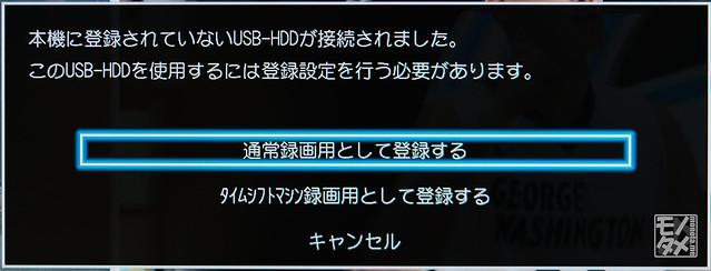 USB-HDD登録1