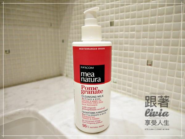 紅石榴高機能水凝卸妝乳