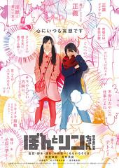 Bon Lin Film Poster