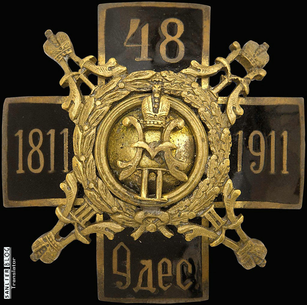 俄罗斯帝国军徽17