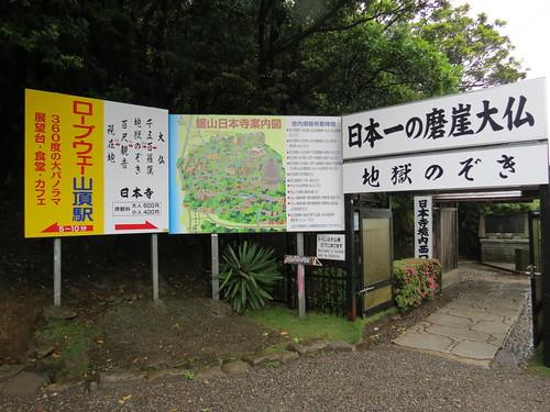 Nokogiri-yama