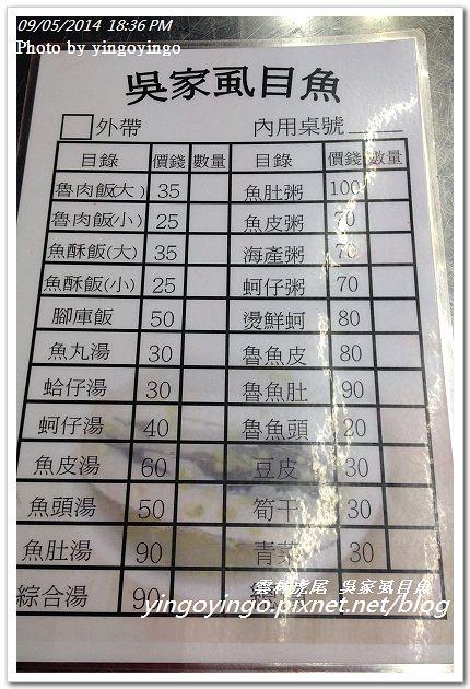 雲林虎尾_吳家虱目魚IMG_5383 (1)