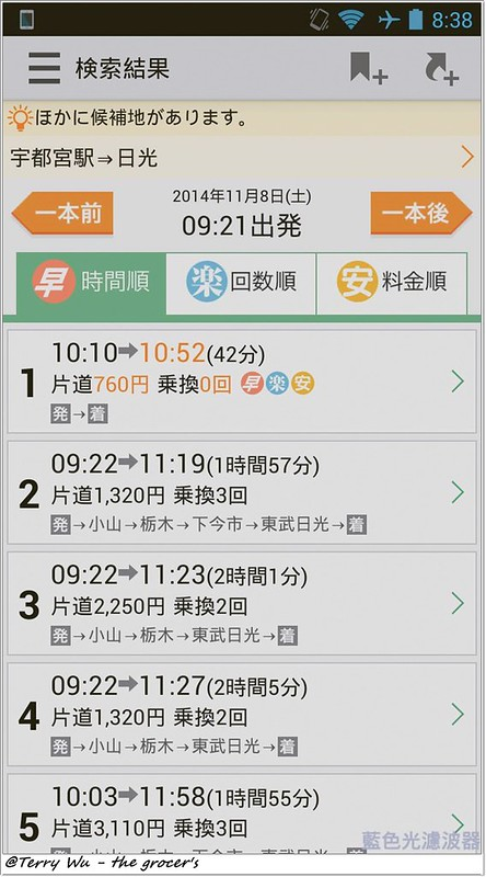 _手機漫遊假文青-10