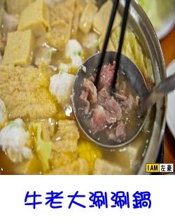 牛老大涮涮鍋