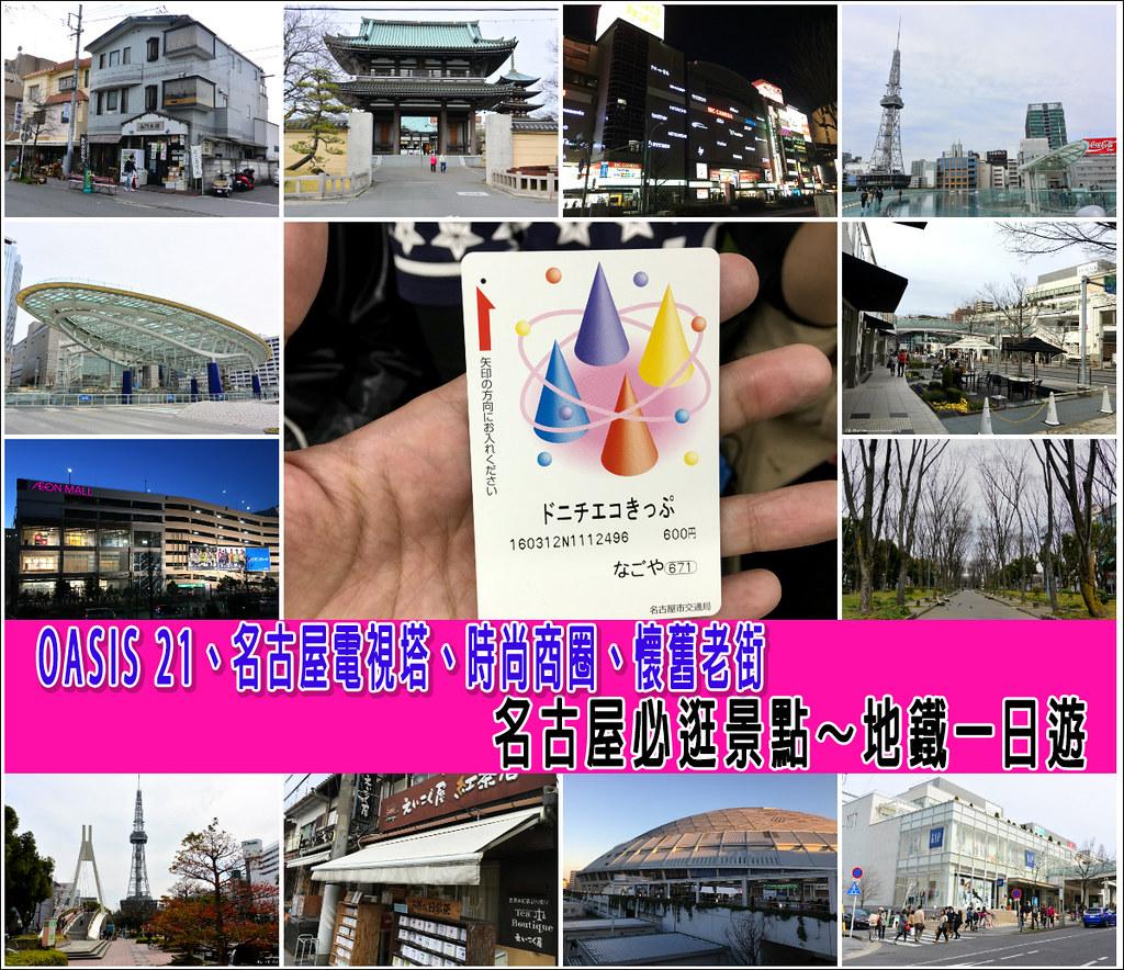 名古屋地鐵一日遊