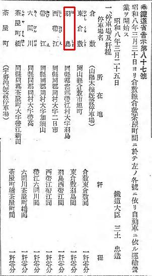 新幹線岐阜羽島駅に勝った国鉄羽島バス停