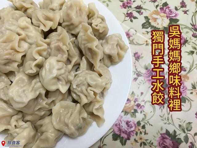 吳媽媽鄉味料理_000