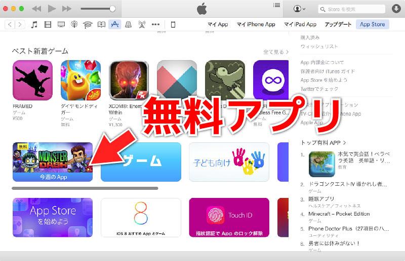 パソコンのApp Store