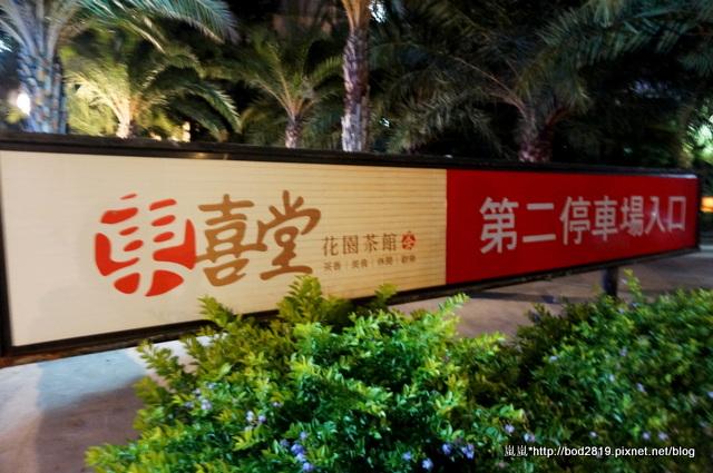 15354639803 4fbe92baf9 o - 【台中潭子】東喜堂花園茶館-環境清幽隱密,適合聚餐跟約會,大推牛奶鍋!