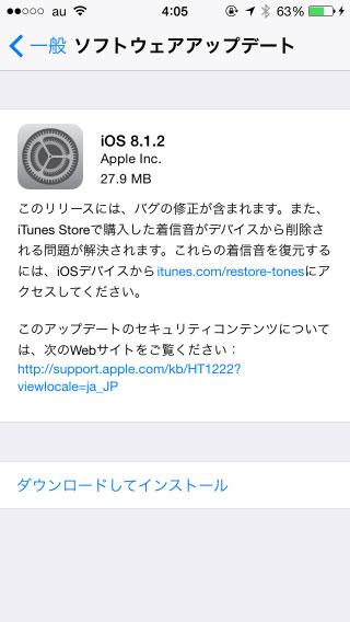 iOS8.1.2