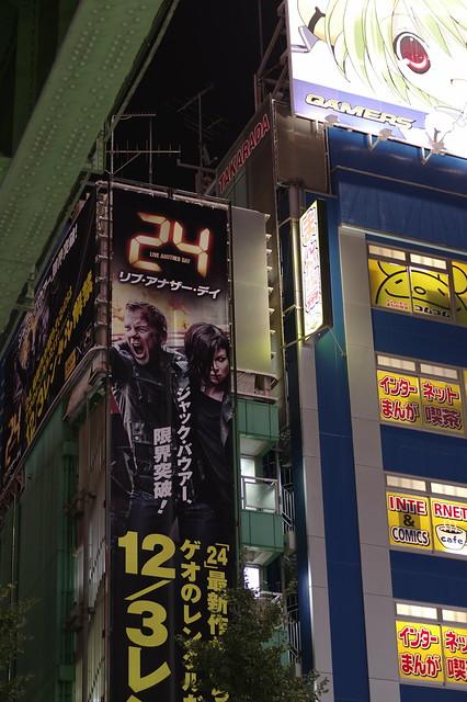 ゲオ アキバ店 垂れ幕, 屋上広告スペース 24: Live Another Day