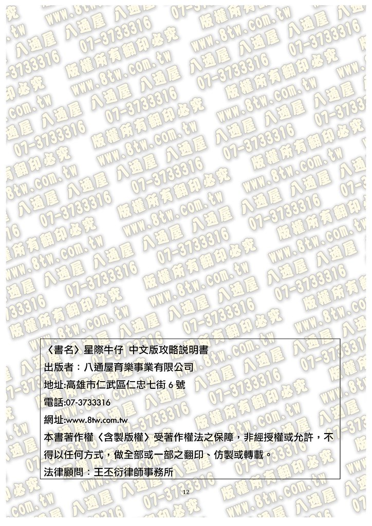 S0239星際牛仔 中文版攻略_Page_13