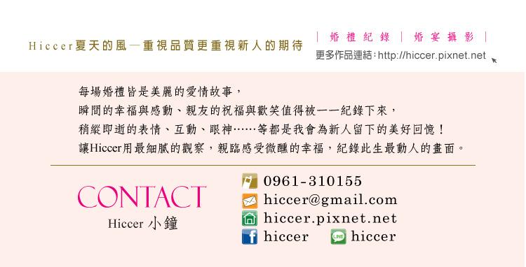 HiccerWeddingYbid-04.jpg
