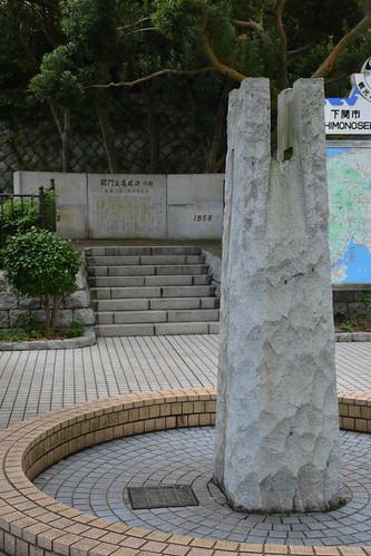 関門トンネル開通記念