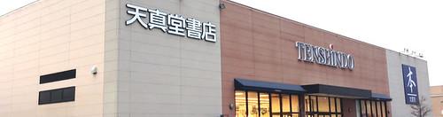 12月7日(日)  天真堂書店甲府国母店で実演やります!