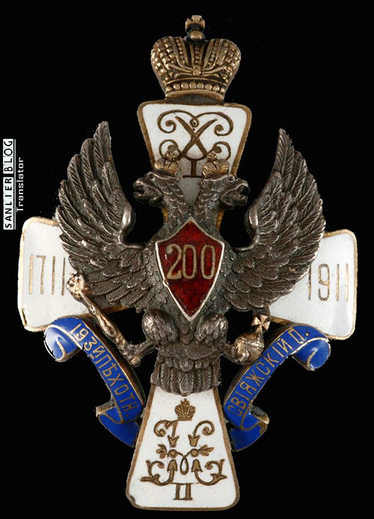 俄罗斯帝国军徽56